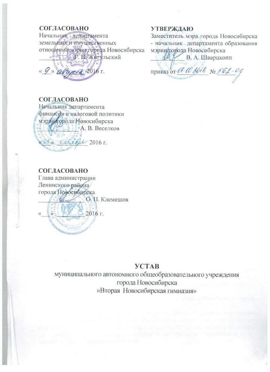 Устав гимназии